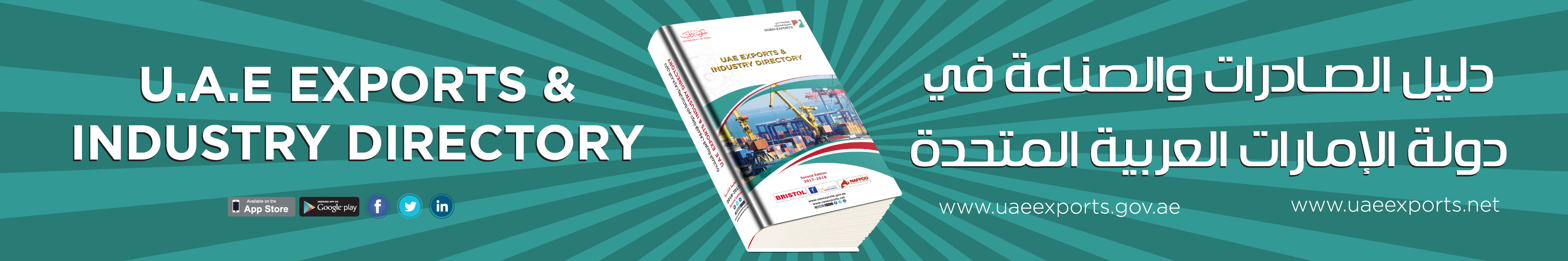 UAE Exports Directory: UAE Exports & Industry Directory